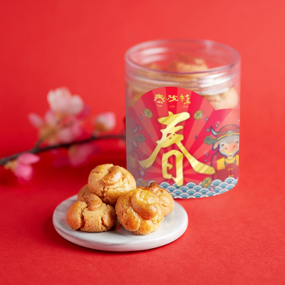 TMC_CNY2021_Cashew Nut Cookie_1000x1000